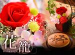 母の日は和菓子を!人気のギフトや花とのセットのお取り寄せをご紹介!