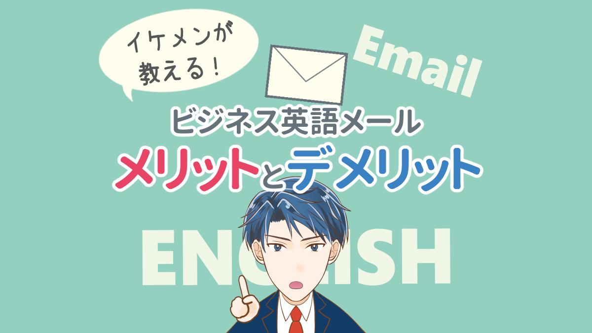 ビジネス英語メールができることのメリットとデメリット