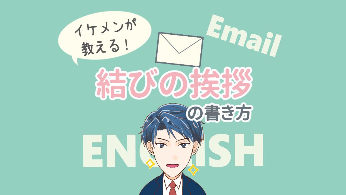 英語メールの結びの挨拶の書き方