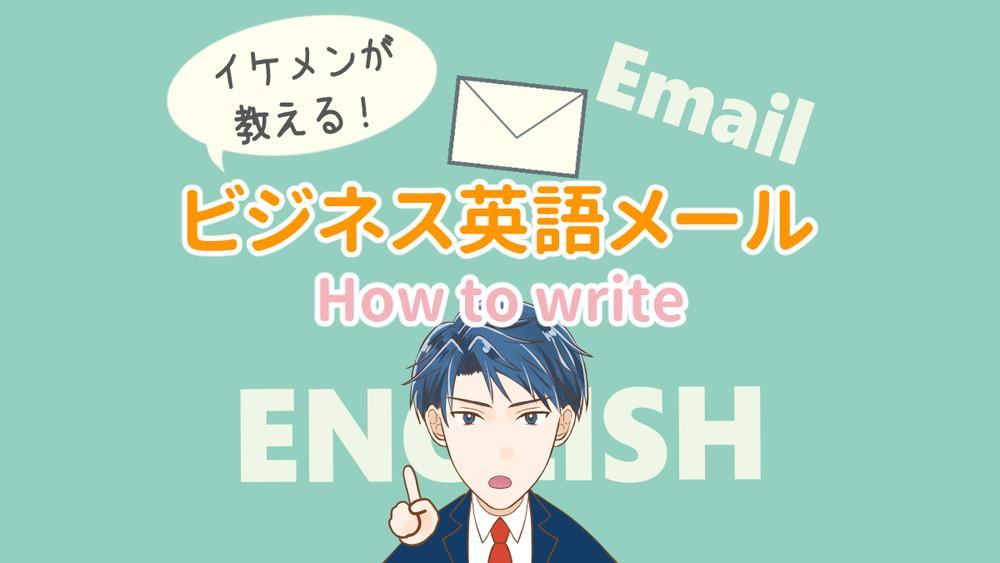 ビジネス英語メール