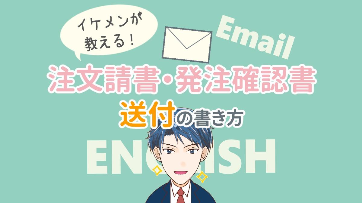 注文請書・発注確認書送付の英語メールの例文と書き方