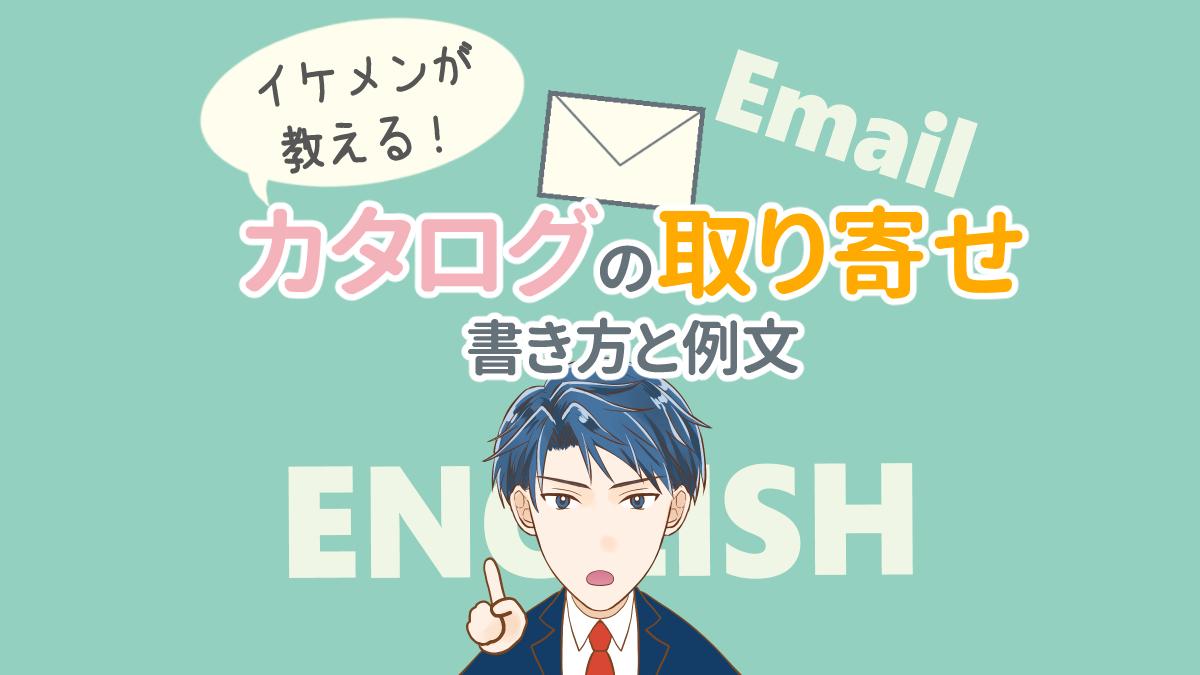 カタログの取り寄せの英語メールの書き方