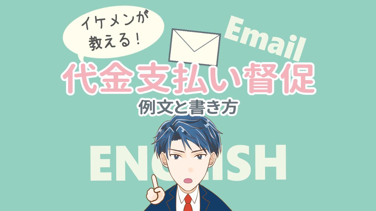 代金支払い督促の英語メールの例文と書き方