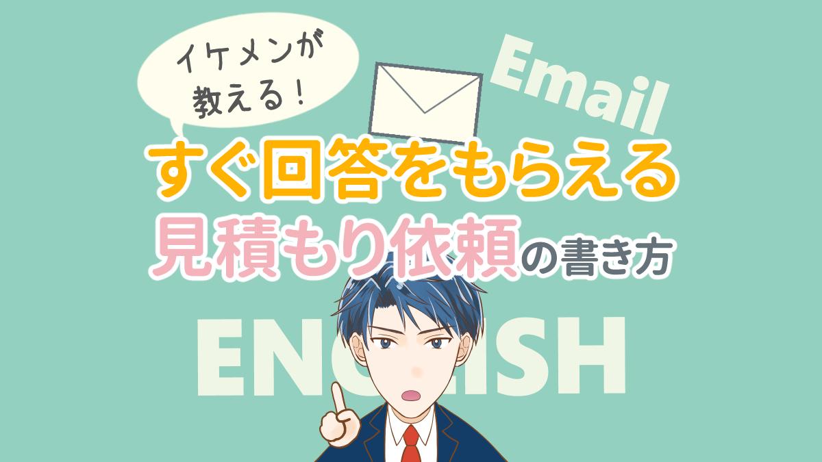 見積もり依頼の英語メール例文