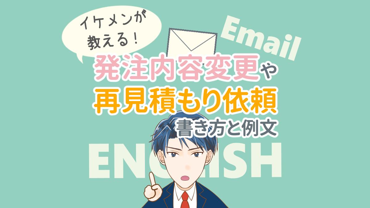 発注内容の変更や再見積もり依頼の英語メール例文と書き方