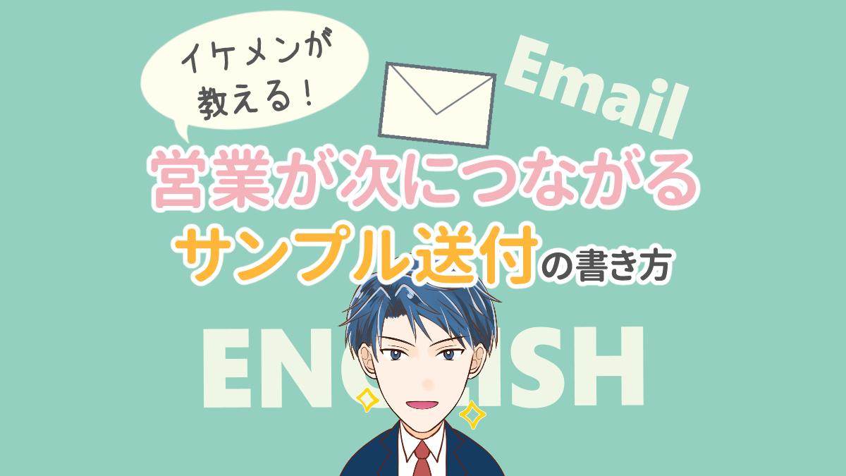 サンプル送付の英語メール