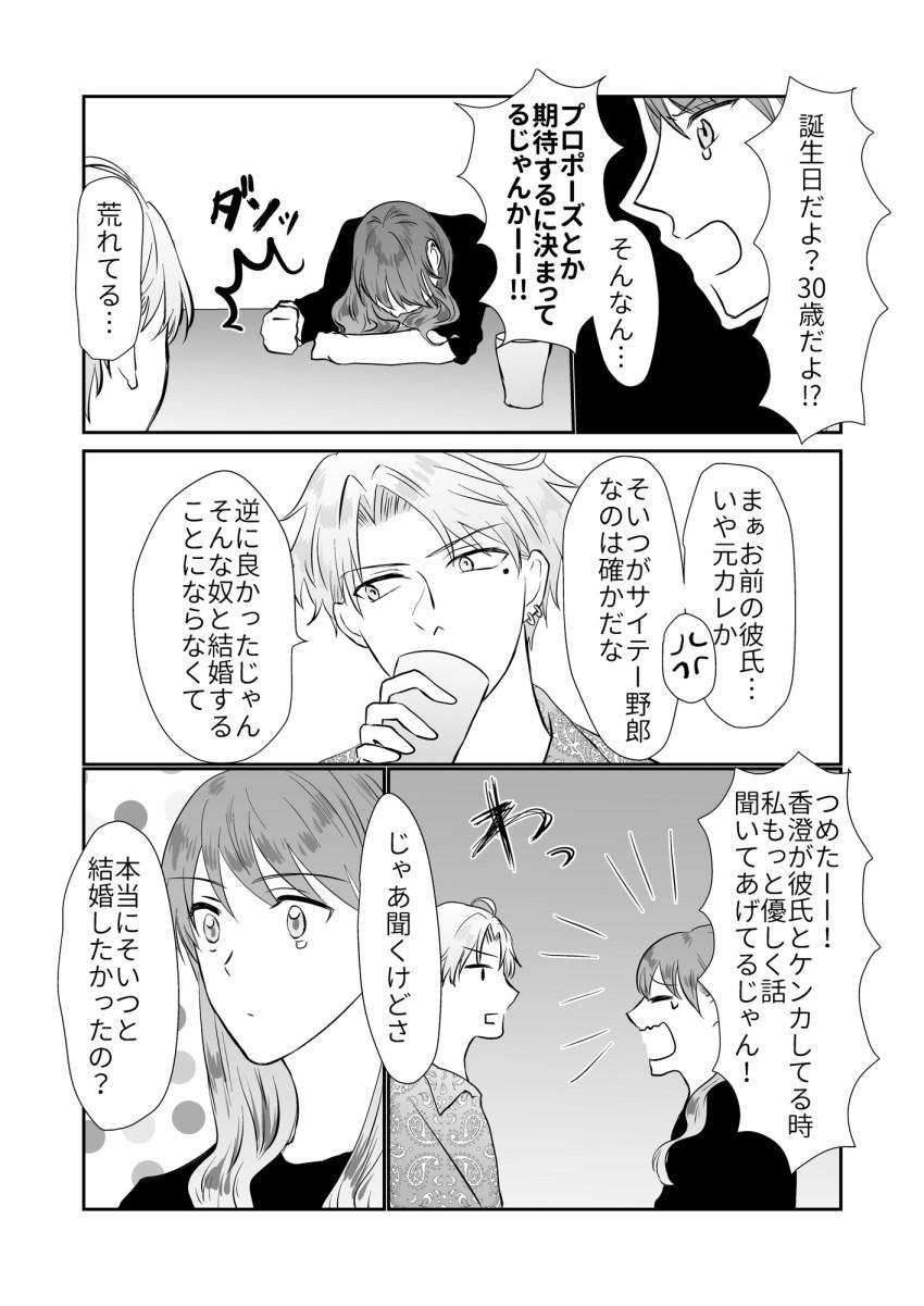 イケメン英会話の漫画5