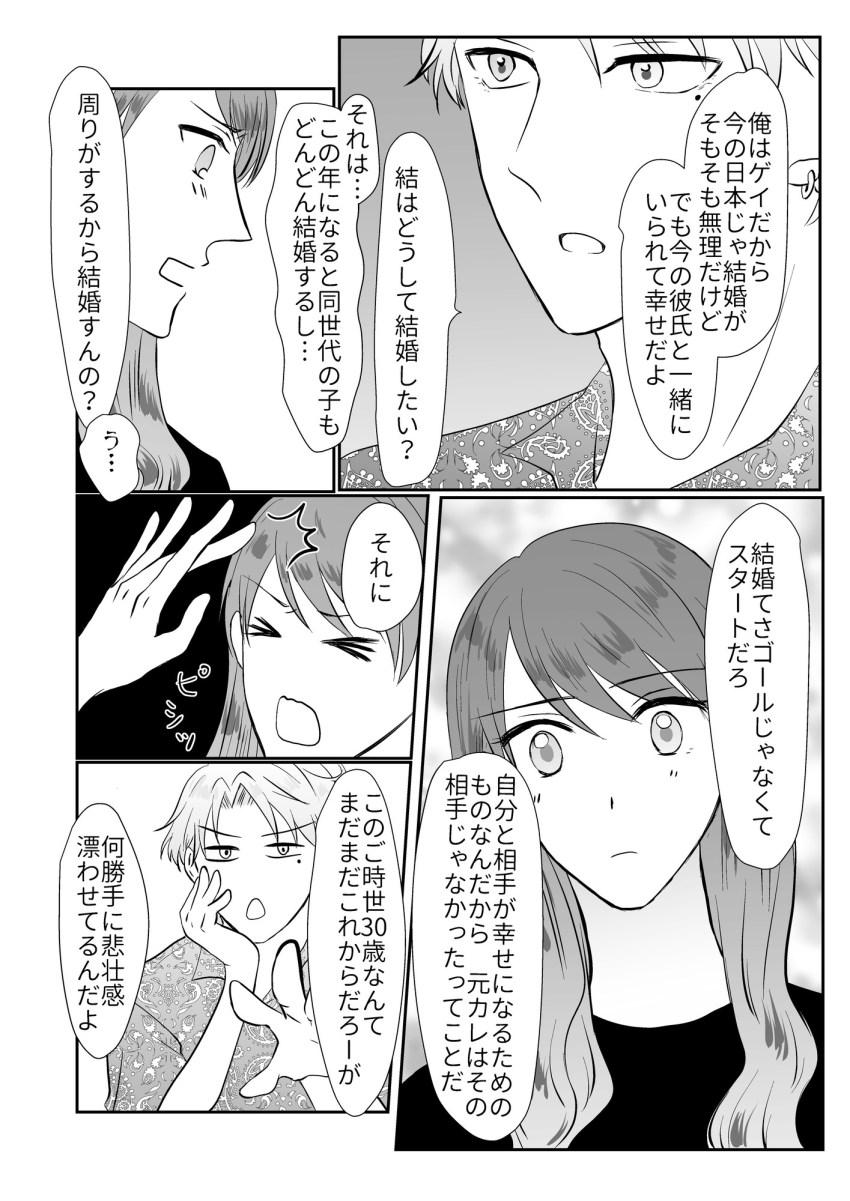 イケメン英会話の漫画6