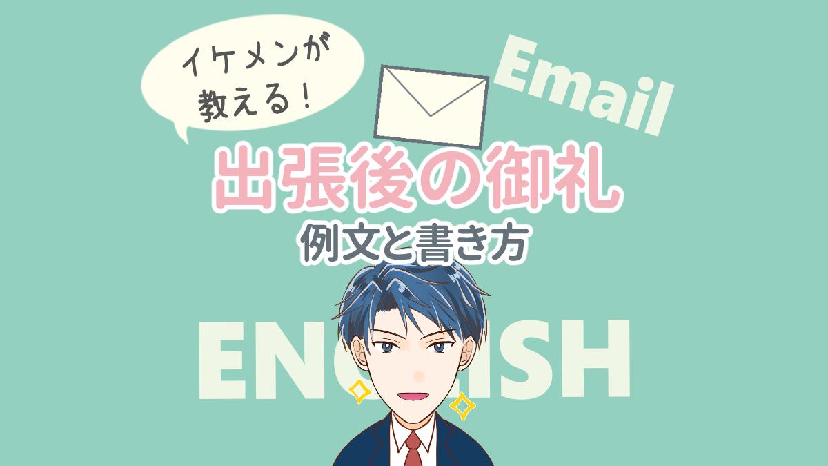 出張後のお礼の英語メール