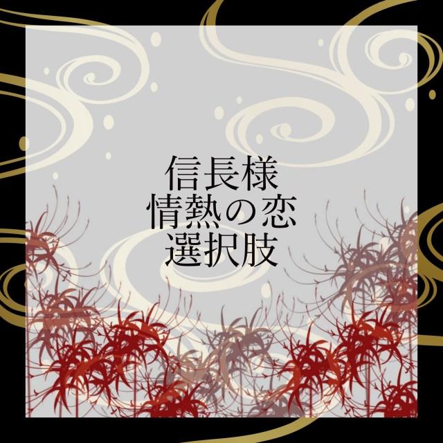 イケメン戦国 選択肢 情熱の恋 攻略 織田信長 イケ戦攻略