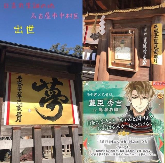 豊臣秀吉<生誕の地→愛知県の豊国神社&中村公園>へ行ってみる。信長様と出逢う距離感