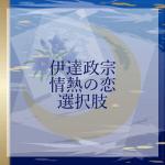 ネタバレ無し!伊達政宗 情熱の恋 11話・12話・13話 秘密END 選択肢 <イケメン戦国 攻略>
