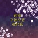 ネタバレ無し!顕如 幸福な恋 11話・12話・13話 秘密END 選択肢 <イケメン戦国 攻略>
