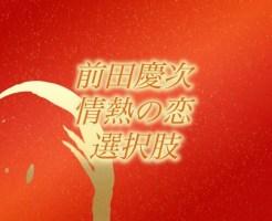 イケメン戦国 攻略 前田慶次 選択肢 情熱の恋