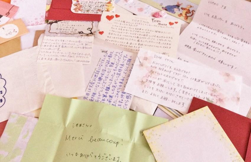皆様から寄せられた感謝のお手紙