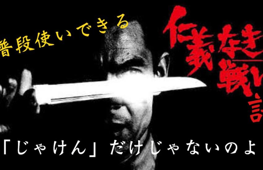 仁義なき戦いの広島弁