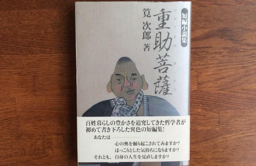 重助菩薩(筧次郎 地湧社)