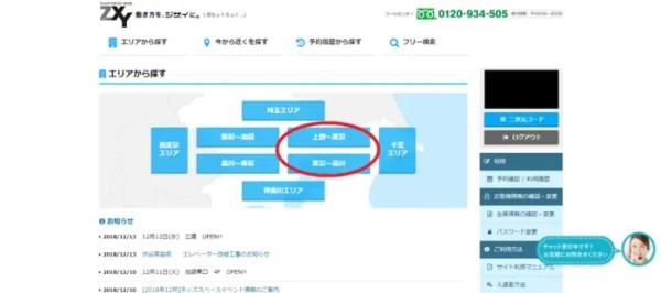 ZXY(ジザイ)年100回以上利用するヘビーユーザーがレビュー│ザイマックスmwo