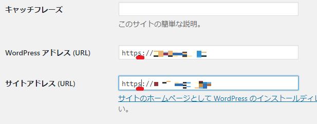 スターサーバーの「無料独自SSL」でwordpressブログを常時SSL化した話