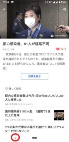 Screenshot_20200404-195444