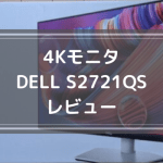 電動昇降デスク「FlexiSpot」と一緒に買うべきものをまとめた