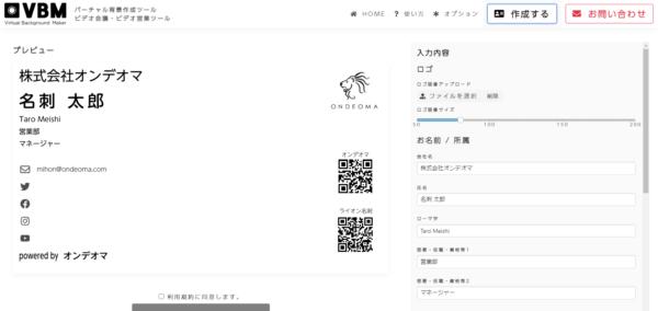 【完全無料】zoom用バーチャル名刺背景を作成するサービス5選