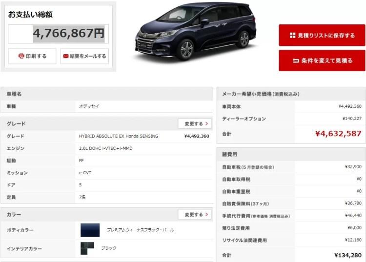 新型オデッセイの乗り出し価格をチェック!値引き&おすすめオプションを含めて見積もり総額400万円台も狙えるぜ!