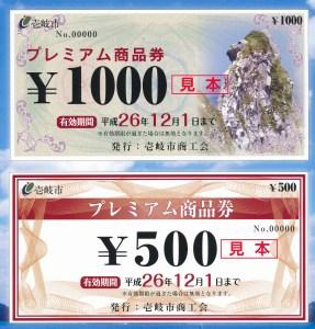 プレミアム商品券(2日から発売されているプレミアム商品券)