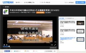 デジタル議会(ユーストリーム試験配信)