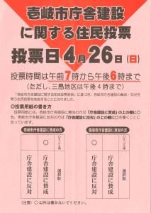 w住民投票概要(26日に実施される住民投票)