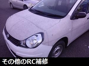 車RC塗装-1