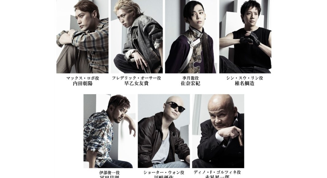 Banana Fish Stage Play Actors in Costume