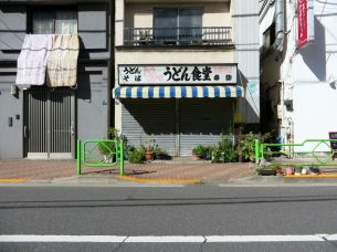 Udon shop. I love everything about this photo.