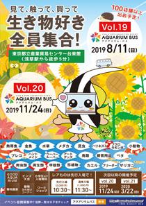 8月のアクアリウムバス浅草に参加します。