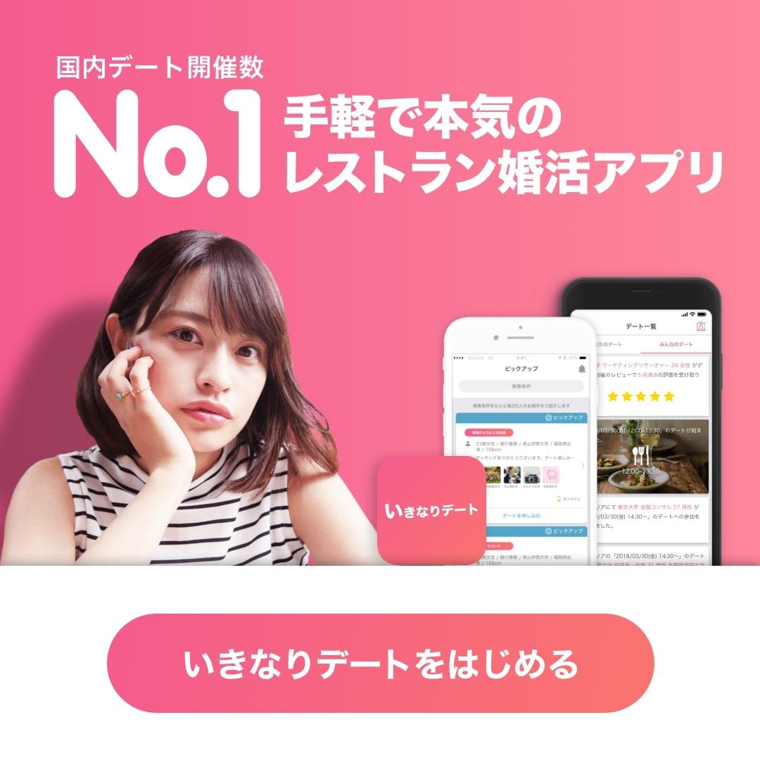 いきなりデート