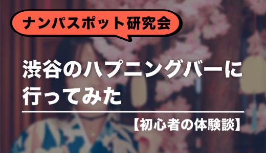 【ナンパスポット研究会】渋谷のハプニングバーに行ってみた【初心者の体験談】