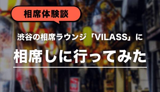 【相席屋体験談】渋谷の相席ラウンジ「VILLAS(ヴィラス)」を20才女子大生が体験!