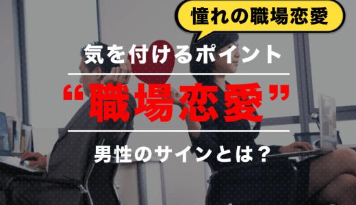 【職場恋愛】アプローチ方法と男性のサインとは?【疑問解決】