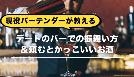 【現役バーテンダーが教える】デートのバーでの振舞い方&頼むとかっこいいお酒