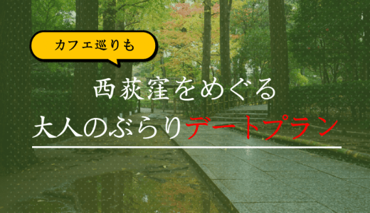 【カフェ巡りも】西荻窪をめぐる大人のぶらりデートプラン