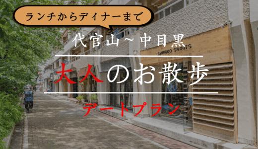 【ランチからディナーまで】代官山~中目黒の大人のお散歩デートコース