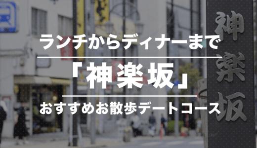 【ランチからディナーまで】神楽坂おすすめお散歩デートコース