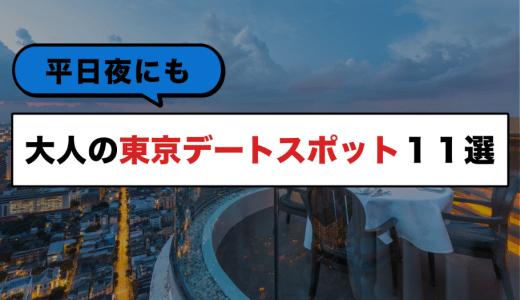 【平日夜にも】大人の東京デートスポット11選