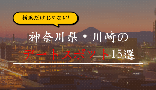 【横浜だけじゃない!】神奈川県・川崎のデートスポット15選