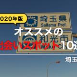 【2020年版】埼玉でオススメのナンパスポット10選