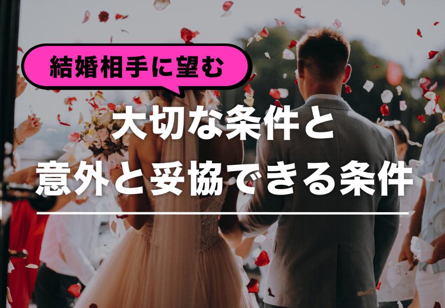 結婚相手に望む大切な条件と意外と妥協できる条件