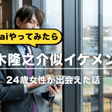 24歳女が「omiai」をやってみたら、神木隆之介似のイケメンと出会えた話