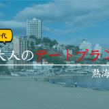 【30代】熱海で大人のデートプラン