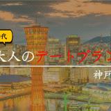【30代】神戸で大人のデートプラン