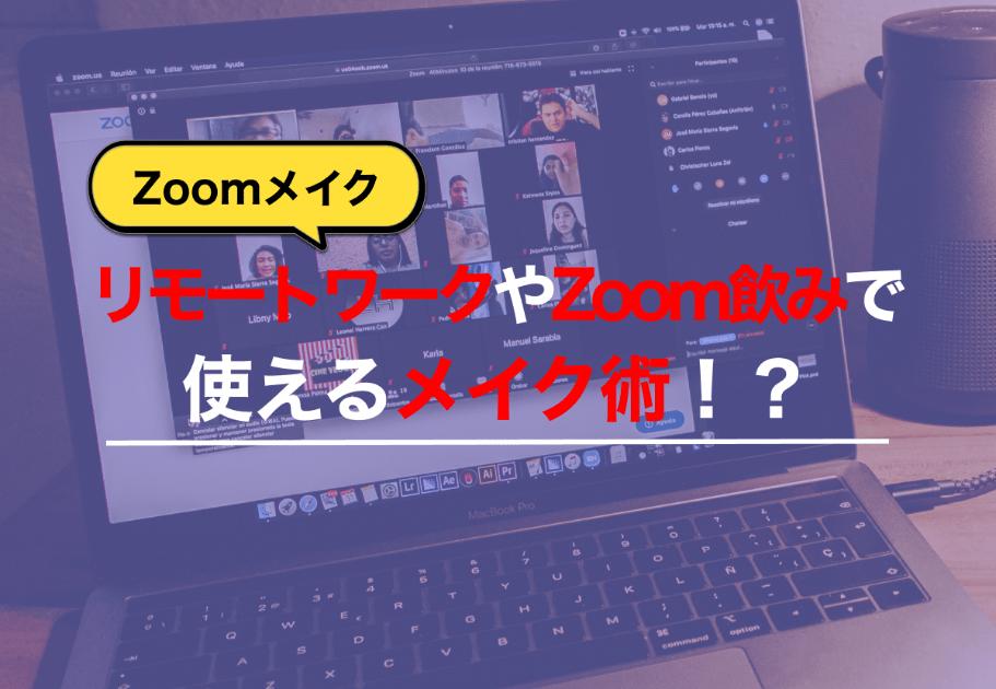 【Zoomメイク】リモートワークやZoom飲みで使えるメイク術!?